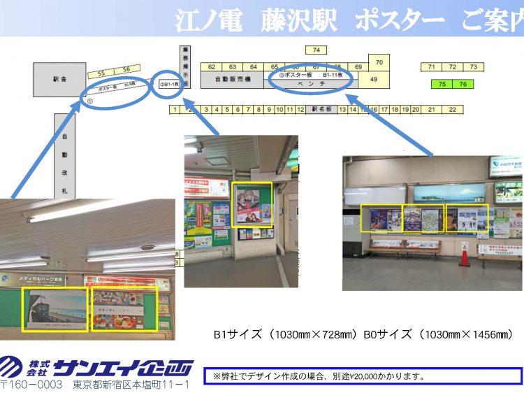 江ノ電藤沢駅 キャンペーン_ページ_2