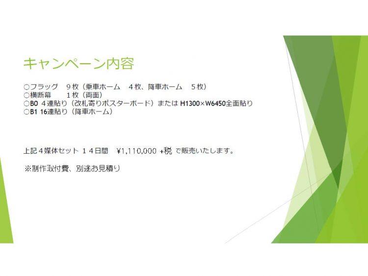江ノ電藤沢駅 キャンペーン_ページ_1