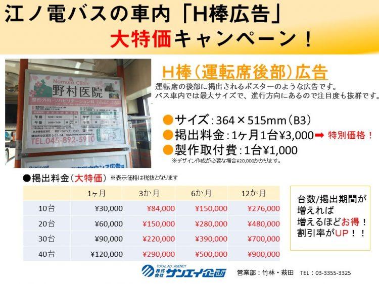 江ノ電バスH棒広告キャンペーンのご案内