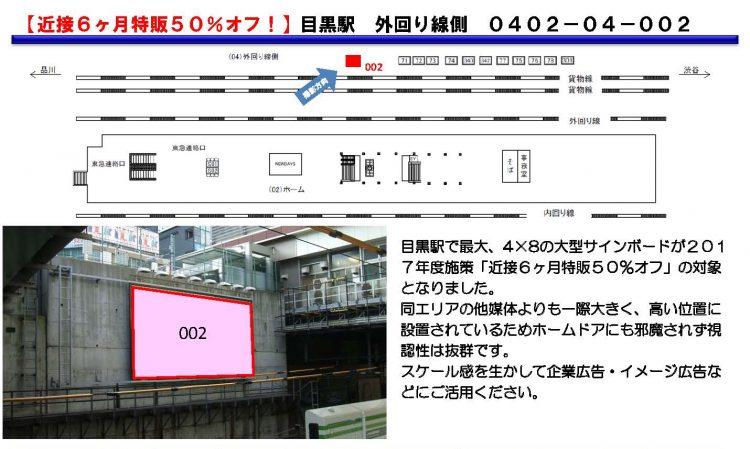 JR_再販資料_1002_ページ_3