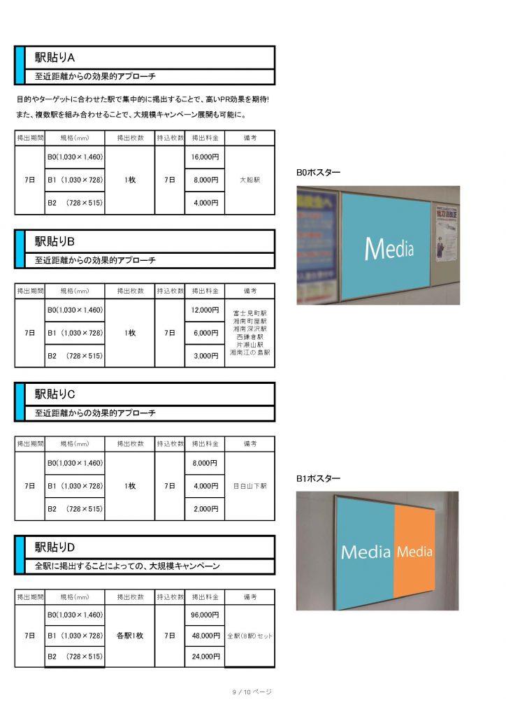 湘南モノレール_料金表_2016_ページ_9