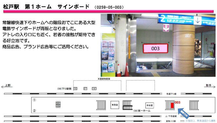 JR_再販資料_1120_ページ_02