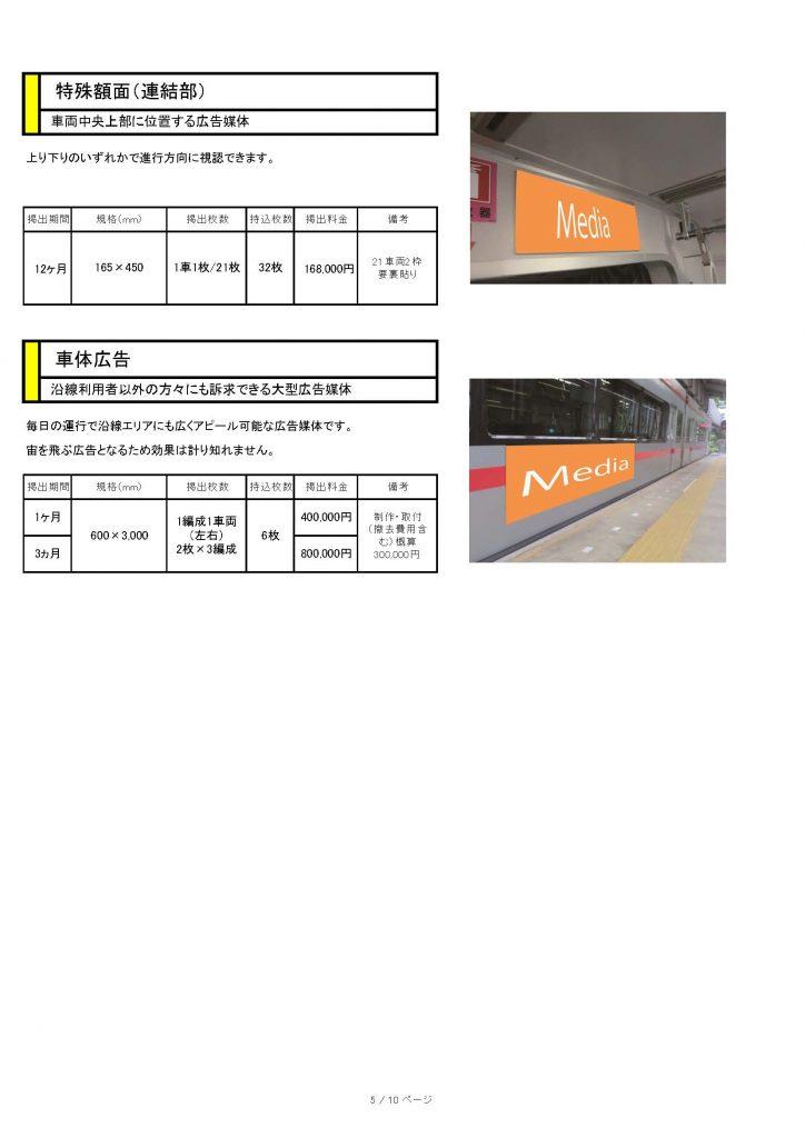 湘南モノレール_料金表_2016_ページ_5