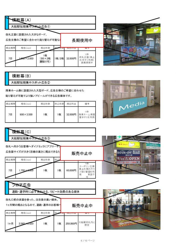 湘南モノレール_料金表_2016_ページ_6
