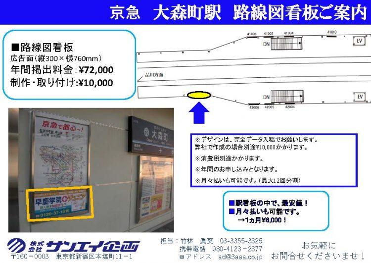 路線図広告(穴守稲荷・大森町)_ページ_2