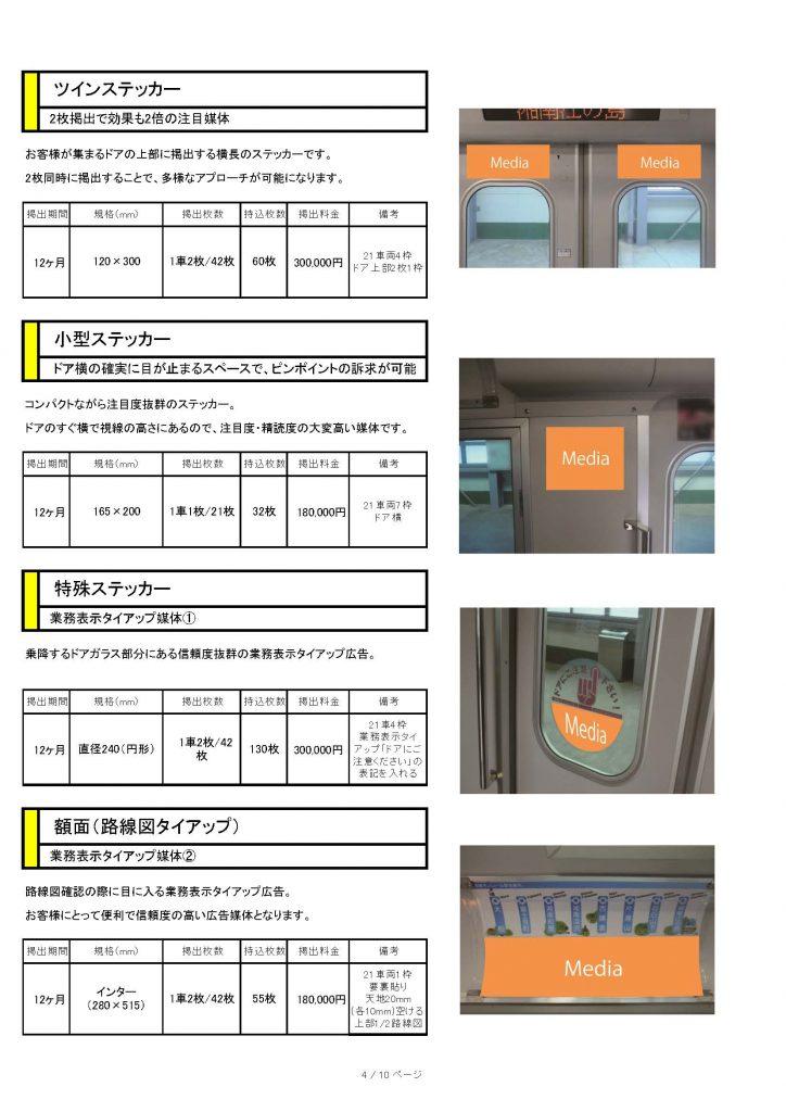 湘南モノレール_料金表_2016_ページ_4