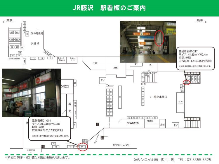 JR藤沢駅 看板のご案内