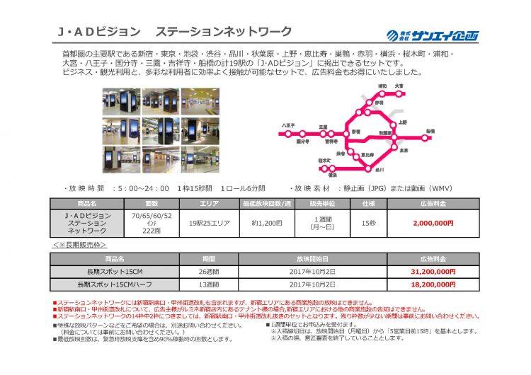 JR_アドビジョン ご案内資料_ページ_04