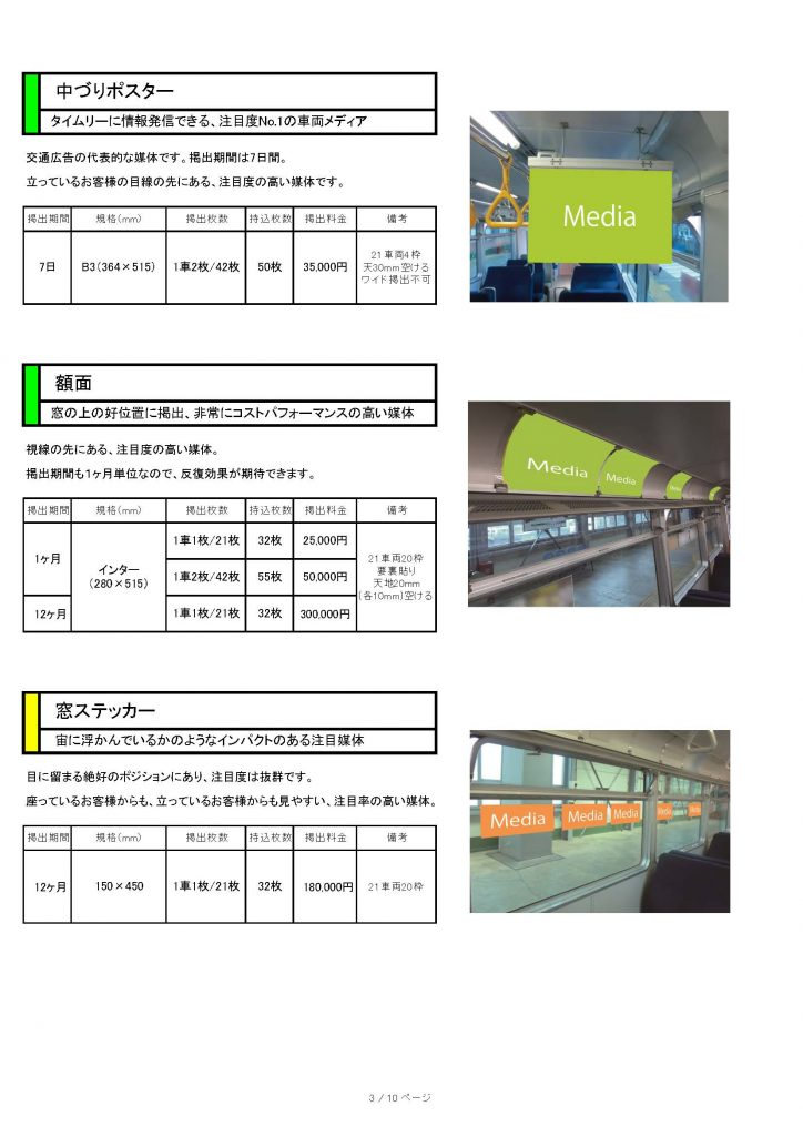 湘南モノレール_料金表_2016_ページ_3