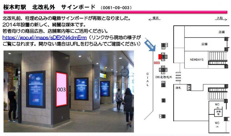 JR_再販資料_1106_ページ_2