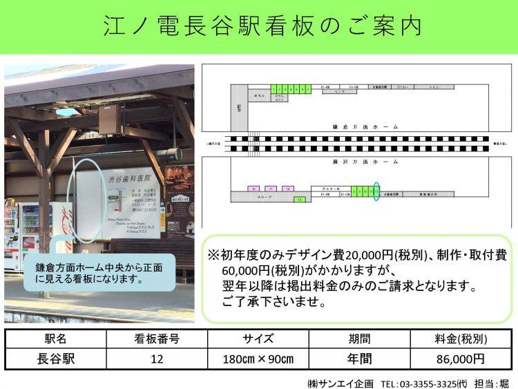 江ノ電長谷 駅看板のご案内