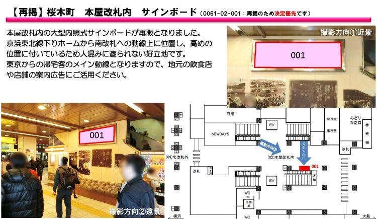 JR_再販資料_1106_ページ_3