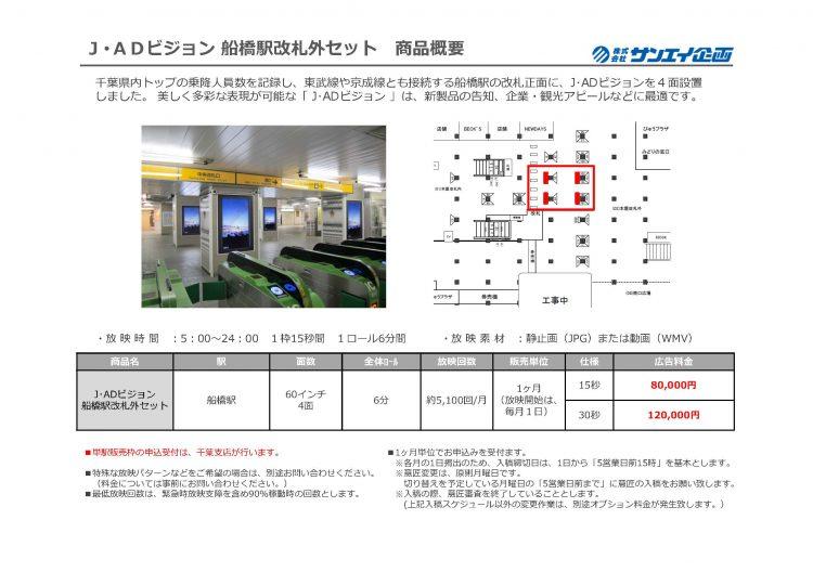 JR_アドビジョン ご案内資料_ページ_25