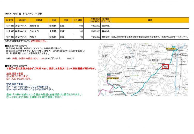 神奈中バス アナウンス広告資料