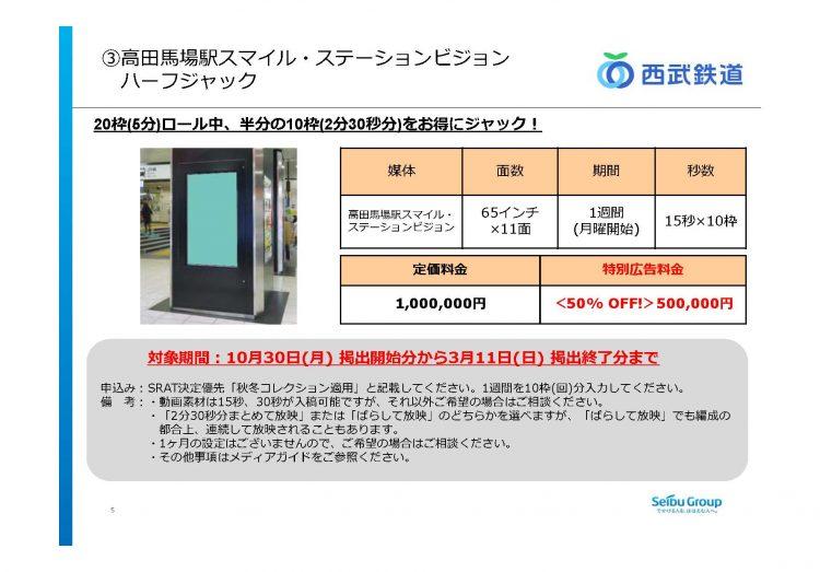 西武高田馬場駅 サイネージ広告キャンペーン