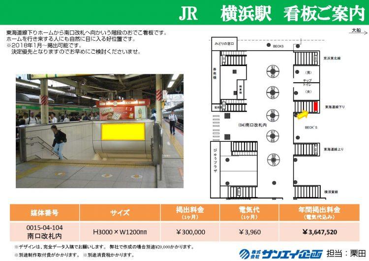 横浜駅_看板資料