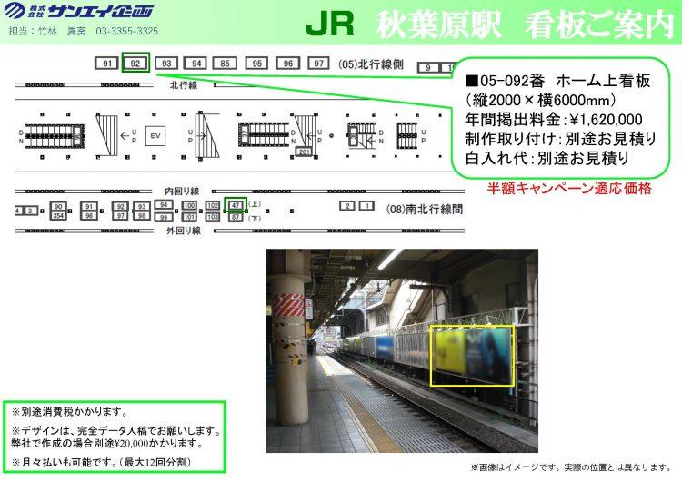 JR看板 ご案内_ページ_1