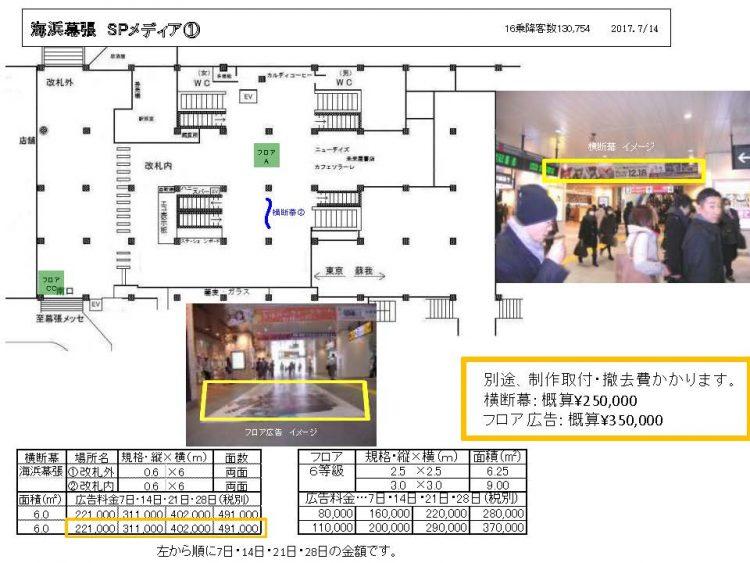 JR海浜幕張駅_SPメディア 空き