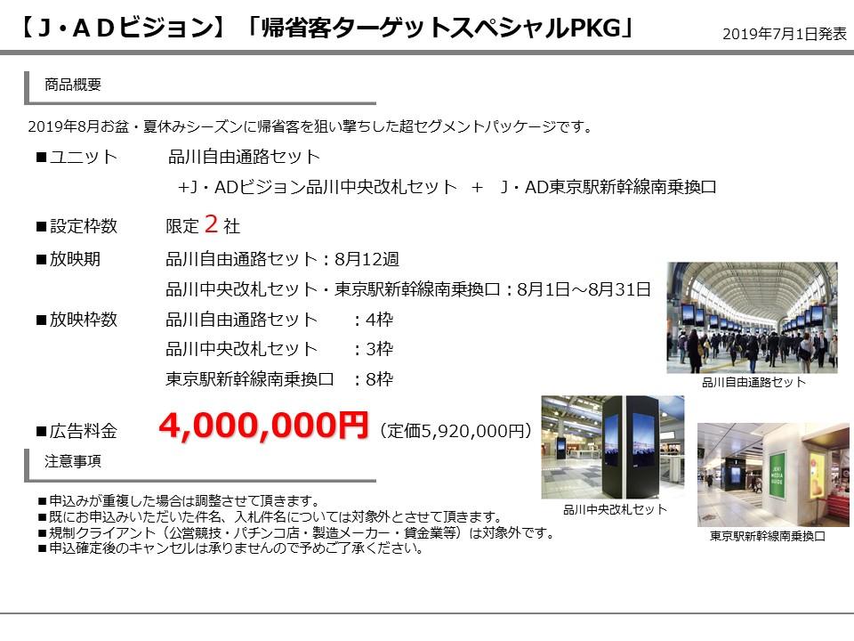 品川から京都 新幹線 料金