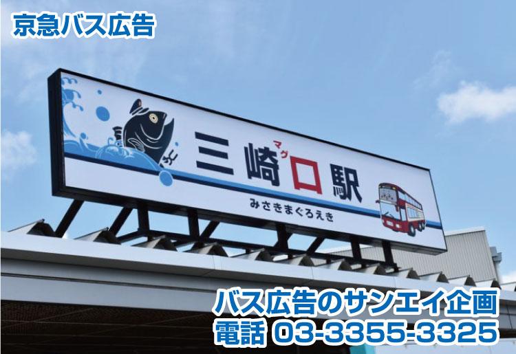 京急 バス広告