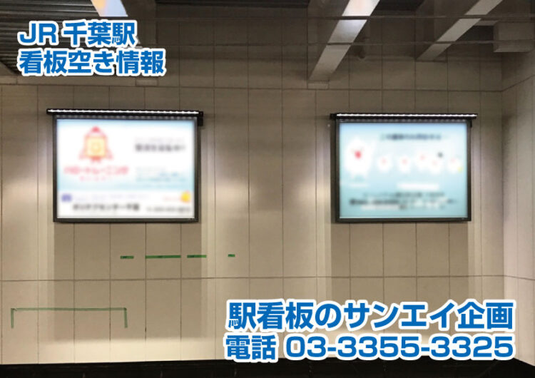 JR 千葉駅 看板 空き情報