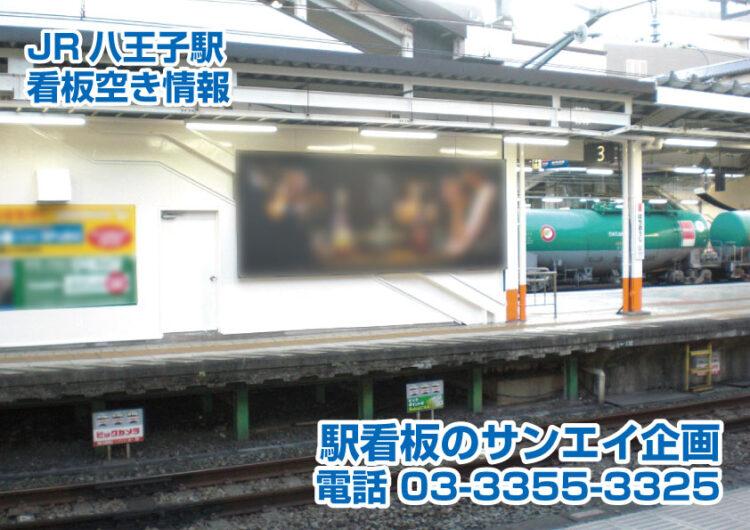 JR 八王子駅 看板 空き情報