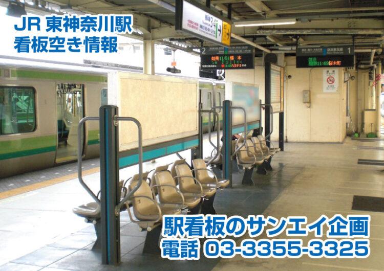 JR 東神奈川駅 看板 空き情報