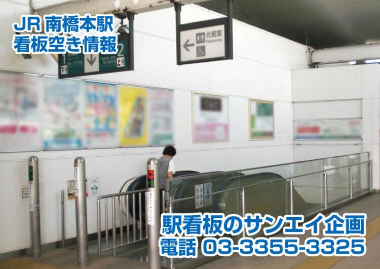 JR 南橋本 看板 空き情報