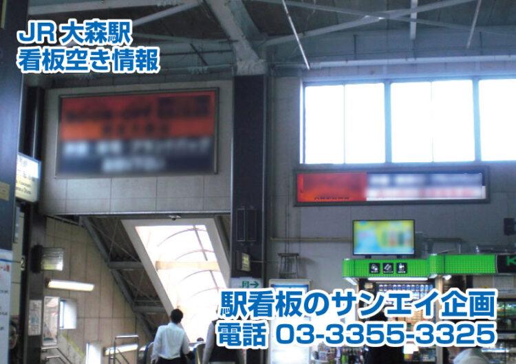 JR 大森駅 看板 空き情報