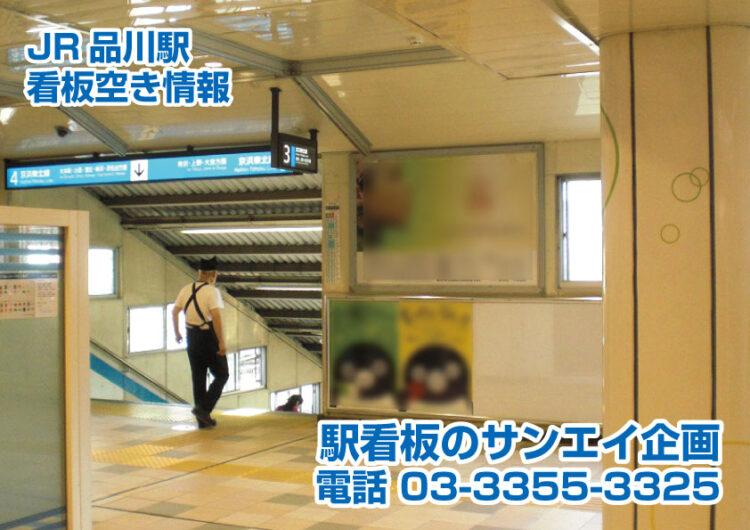 JR 品川駅 看板 空き情報