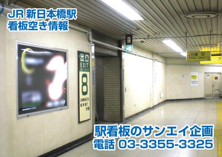 JR新日本橋駅 看板 空き情報