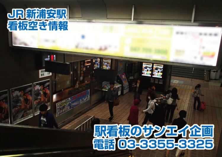 JR 新浦安駅 看板 空き情報