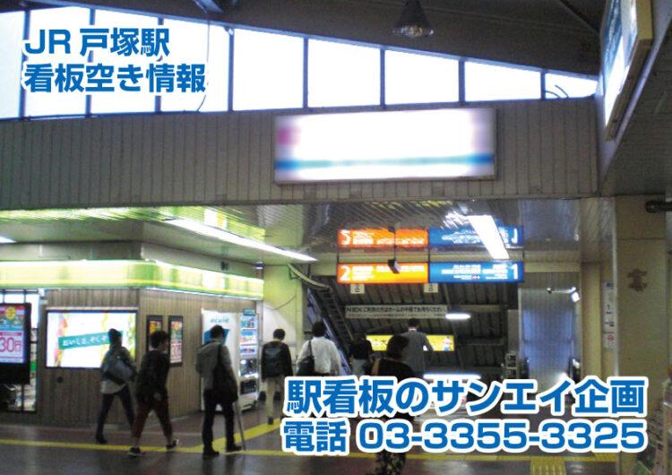 JR 戸塚駅 看板 空き情報