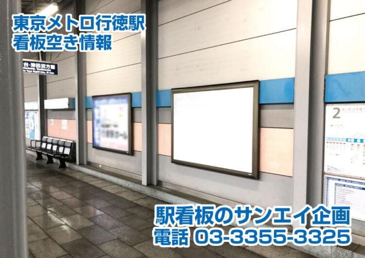 東京メトロ 行徳駅 看板 空き情報