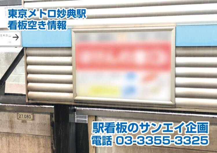 東京メトロ 妙典駅 看板 空き情報