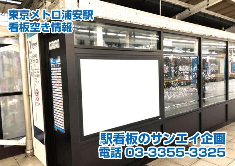 東京メトロ 浦安駅 看板 空き情報
