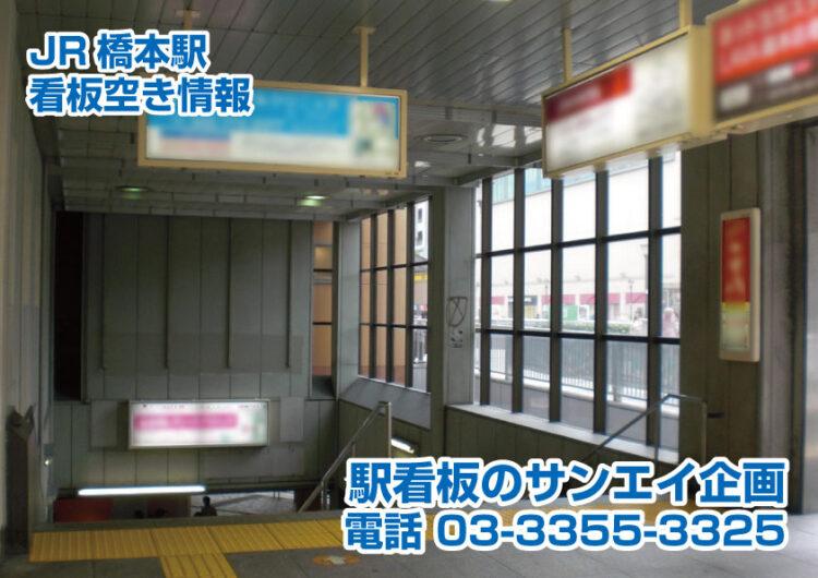 JR 橋本駅 看板 空き情報