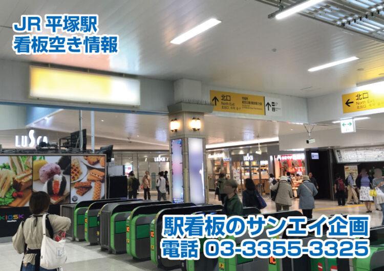 JR 平塚駅 看板 空き情報