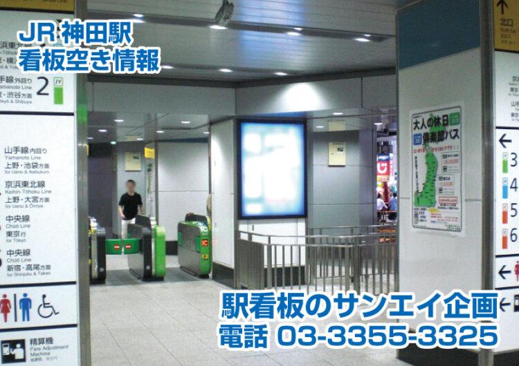 JR 神田駅 看板 空き情報