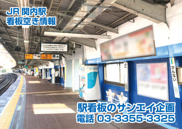 JR 関内駅 看板 空き情報