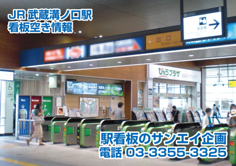 JR 武蔵溝ノ口駅 看板 空き情報