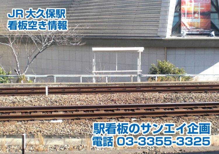 JR 大久保駅 看板 空き情報