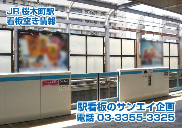 JR 桜木町駅 看板 空き情報