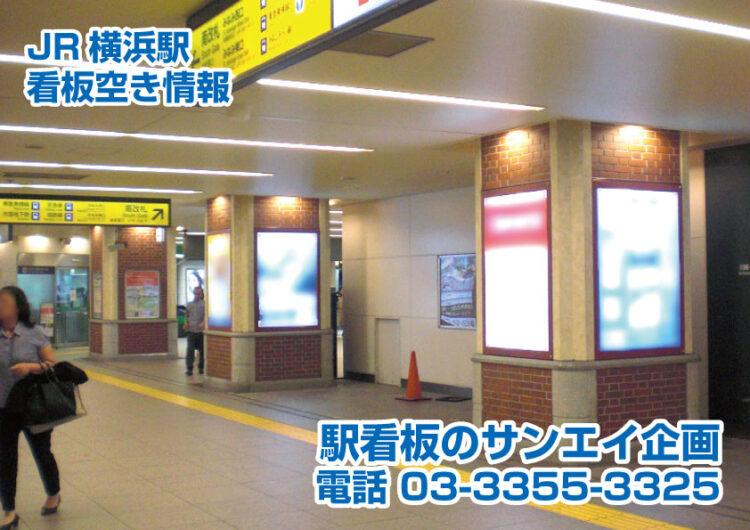 JR 横浜駅 看板 空き情報