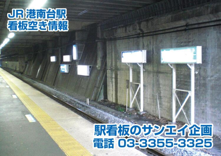 JR 港南台駅 看板 空き情報