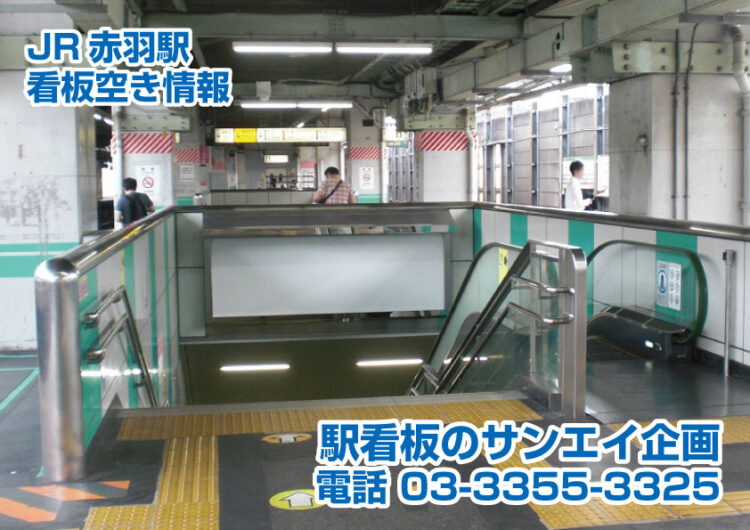 JR 赤羽駅 看板 空き情報