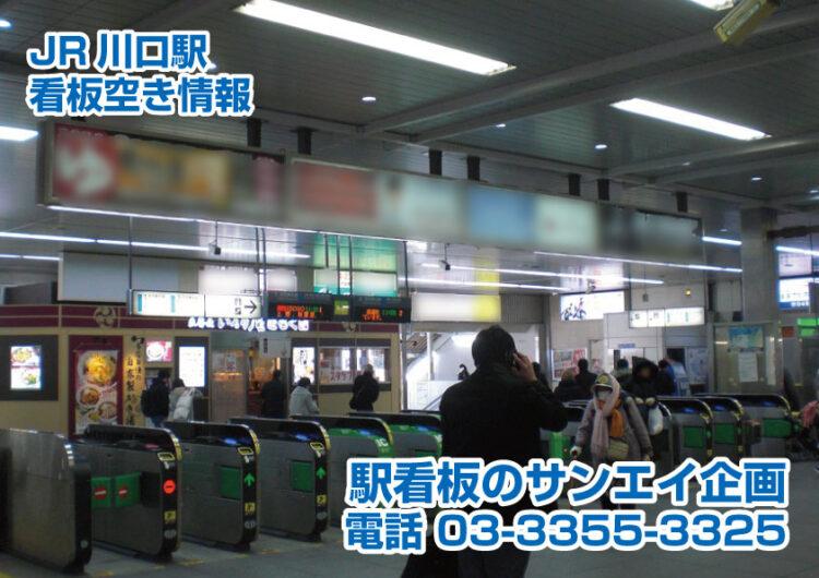 JR 川口駅 看板 空き情報