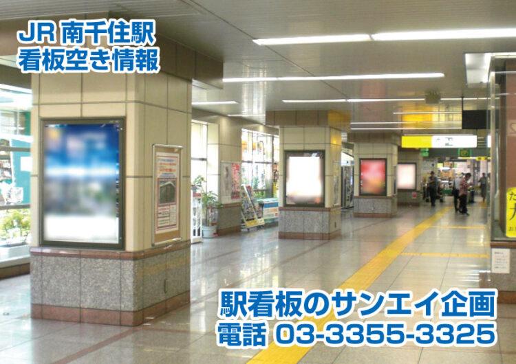 JR 南千住駅 看板 空き情報