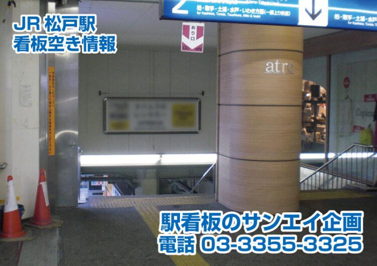 JR 松戸駅 看板 空き情報