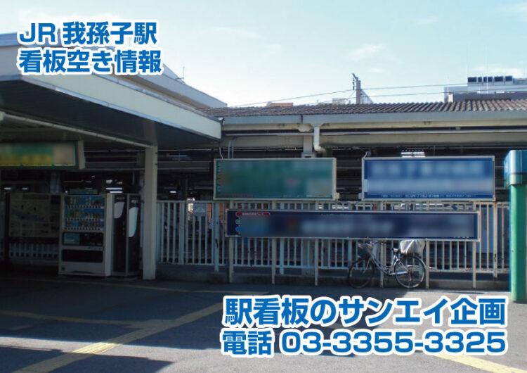 JR 我孫子駅 看板 空き情報